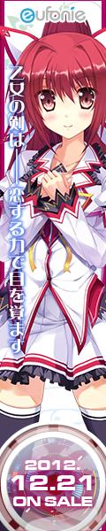 『恋剣乙女』応援中です!