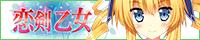 『恋剣乙女』応援中です!12月21日発売!!